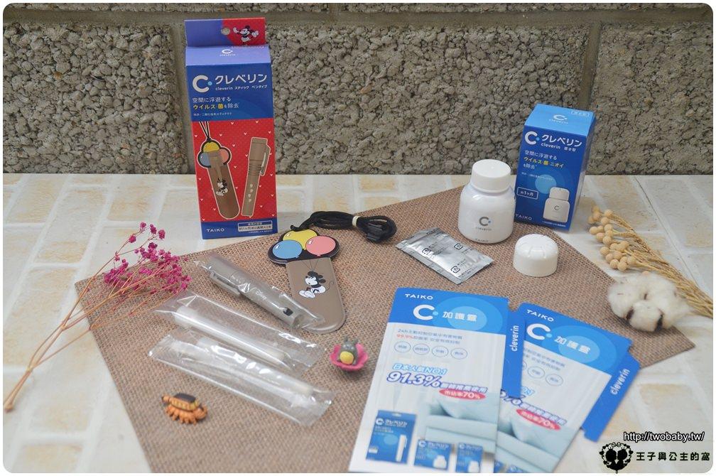 宅配好物|防疫新寵|日本Cleverin加護靈-日本加護靈緩釋凝膠60g-空間抑菌+氣球米奇筆型-筆型隨身抗菌~友信康UHC