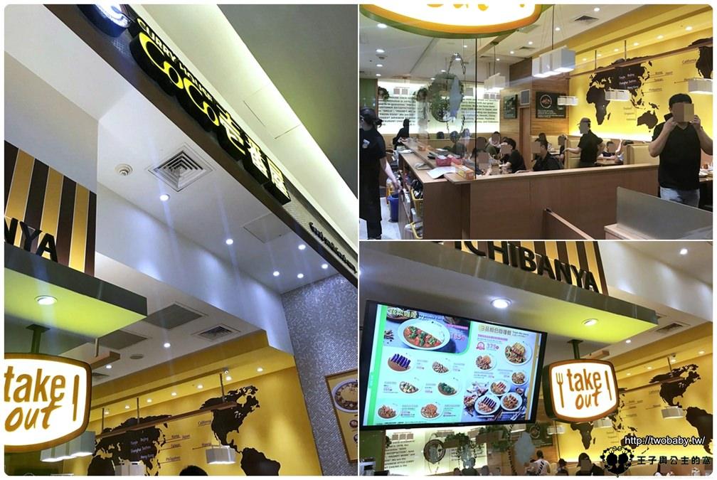 台南東區美食|台南咖哩|CoCo壹番屋 台南南紡店 隱藏於南紡購物中心B1美食街裡的美食
