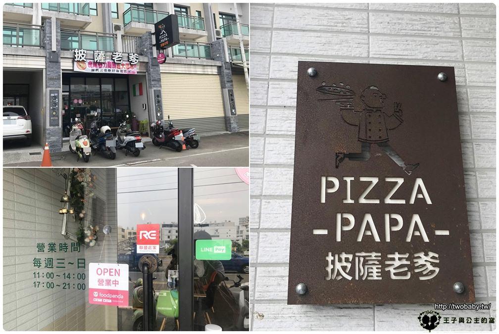 雲林虎尾美食 披薩老爹義大利餐廳 虎尾總店 Pizza Papa-義式披薩 親子DIY披薩