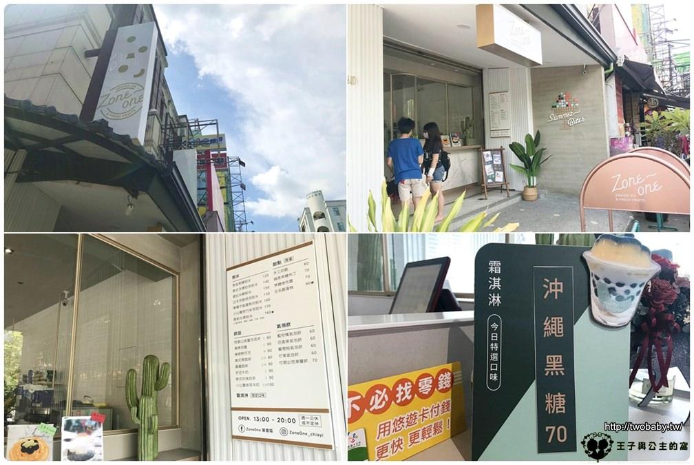 嘉義冰品店 ZoneOne 第壹區-網美夢幻冰品店 好吃又好拍~怎麼有這麼浮誇的雪花冰