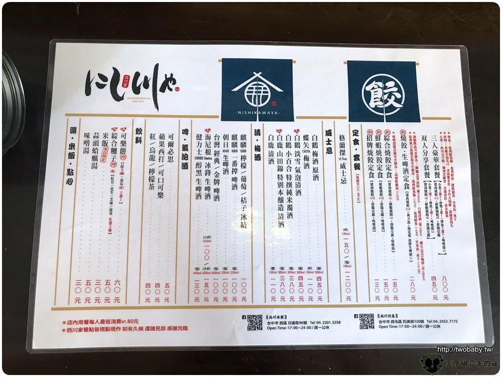 台中西區美食-台中深夜餃子|西川家~燒き餃子 超人氣日式冰花煎餃 是會爆汁的好吃的煎餃