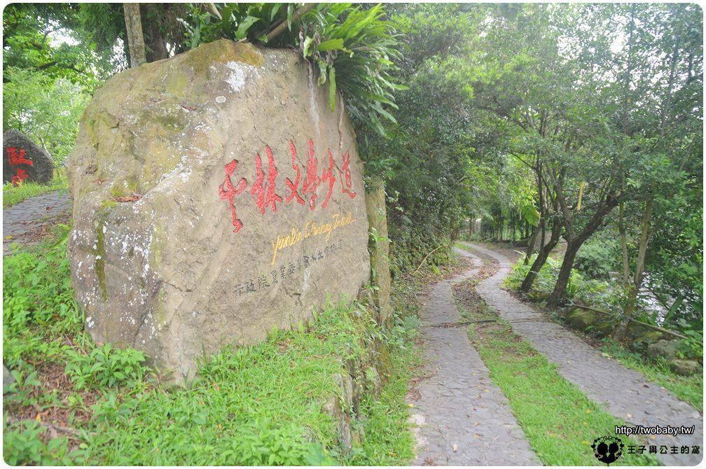 雲林古坑觀光景點|華山文學步道-一條很輕鬆走的優閒親子步道 老少咸宜的華山步道