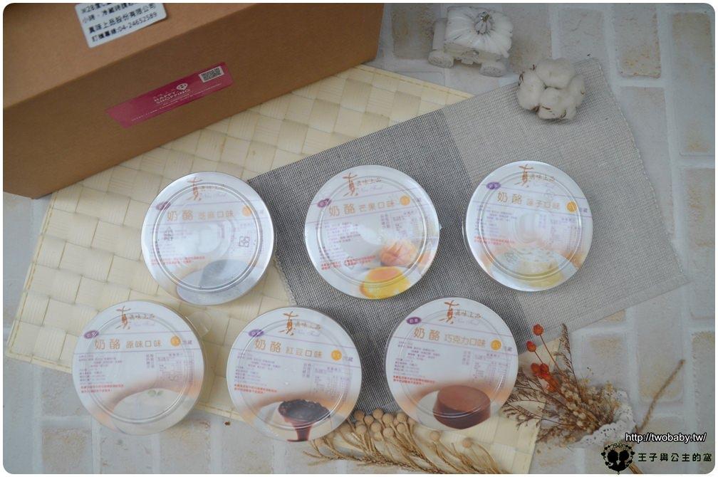 2宅配美食|真味上品 奶酪 真材實料的經典手工奶酪 12入盒裝 送禮自用兩相宜