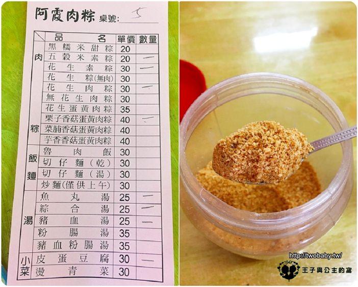 阿霞肉粽菜單