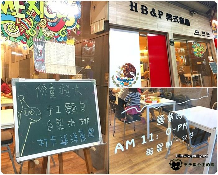 HB&P 美式餐廳
