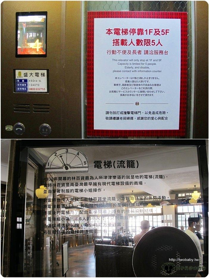 林百貨電梯
