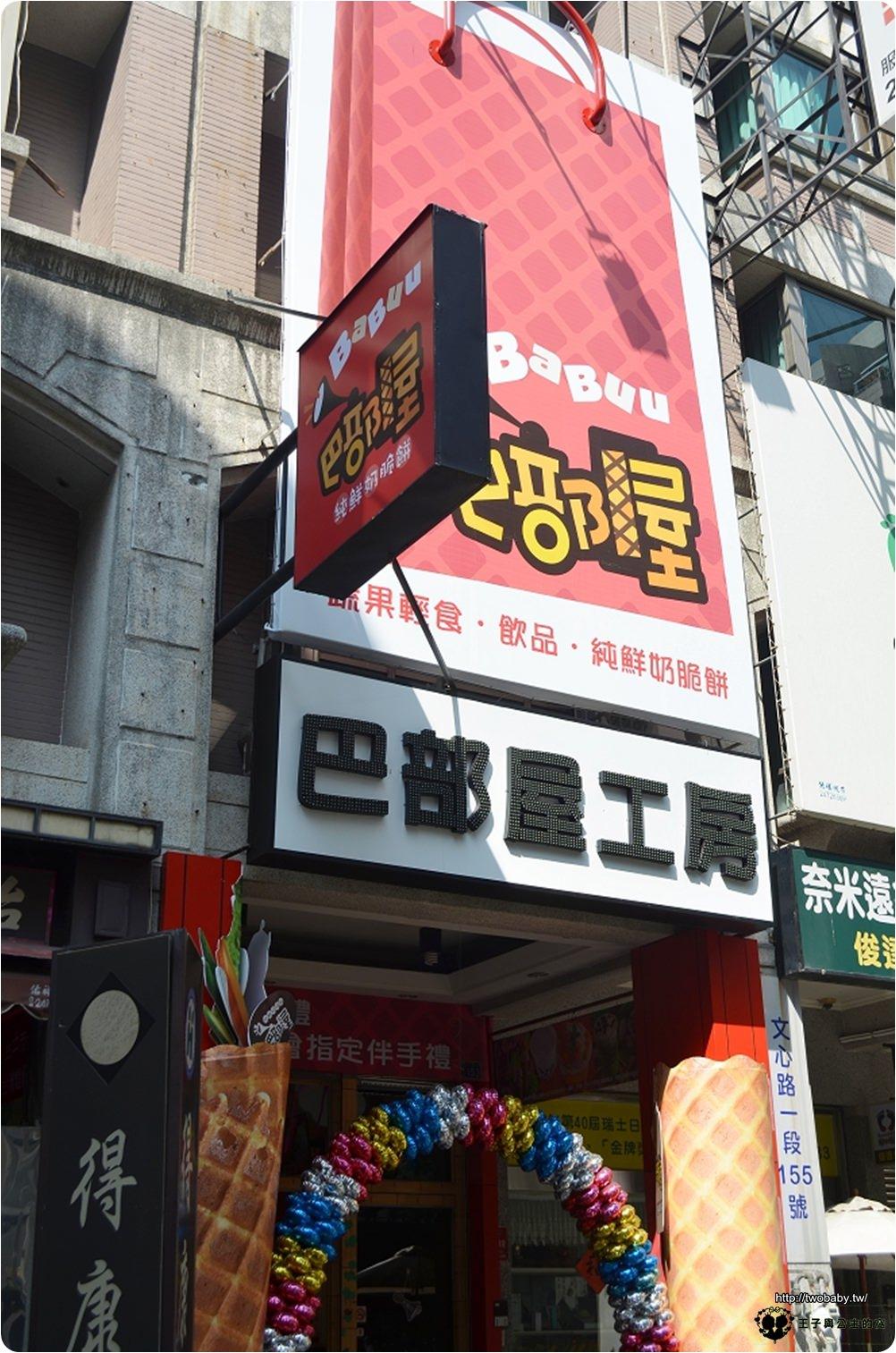 巴部屋文心店