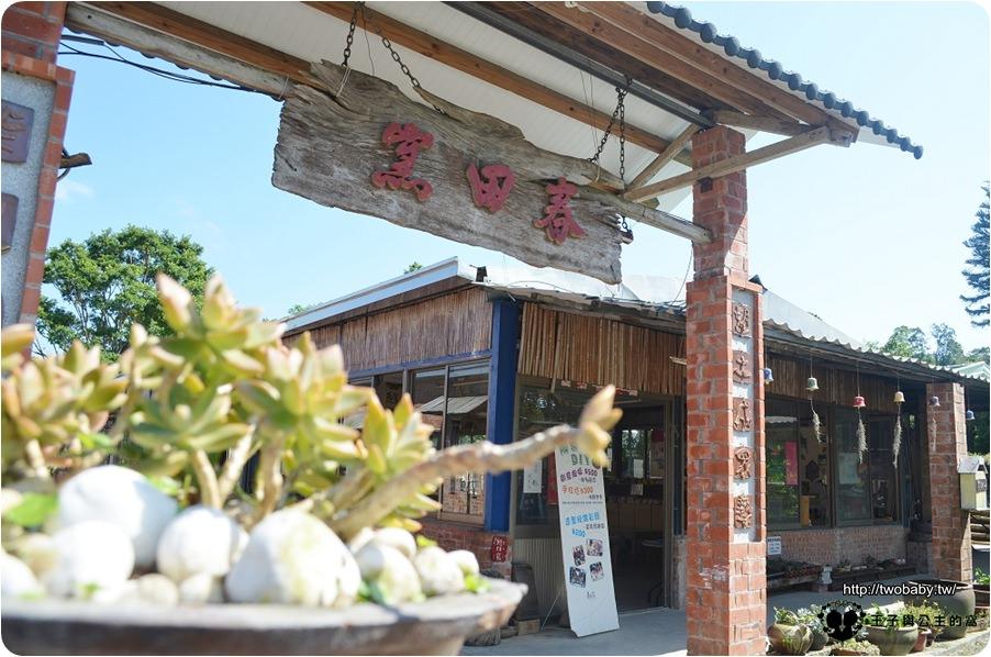 三義春田窯陶藝休閒渡假園區