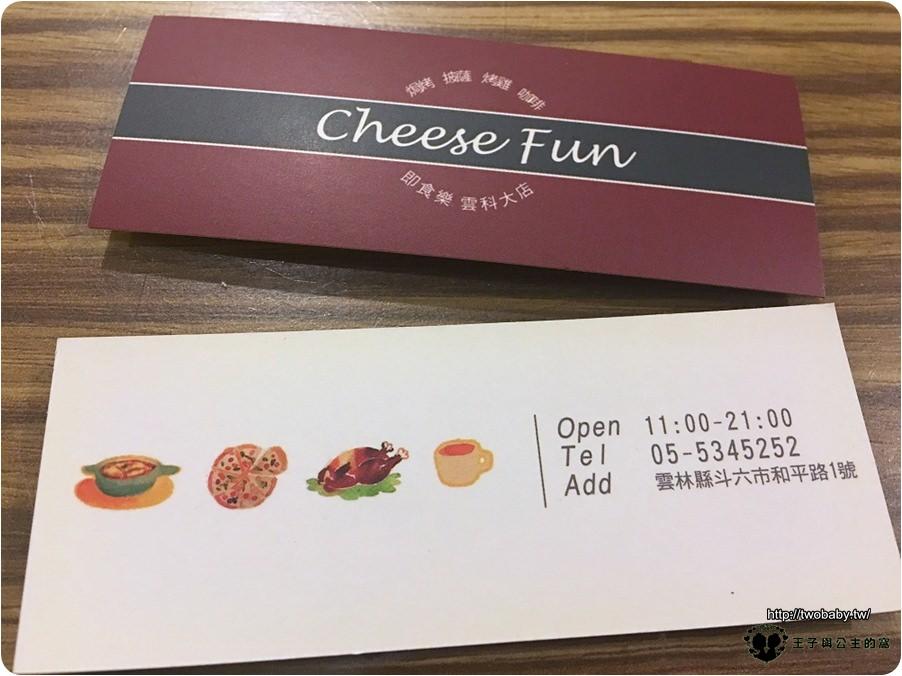 Cheese Fun 即食樂