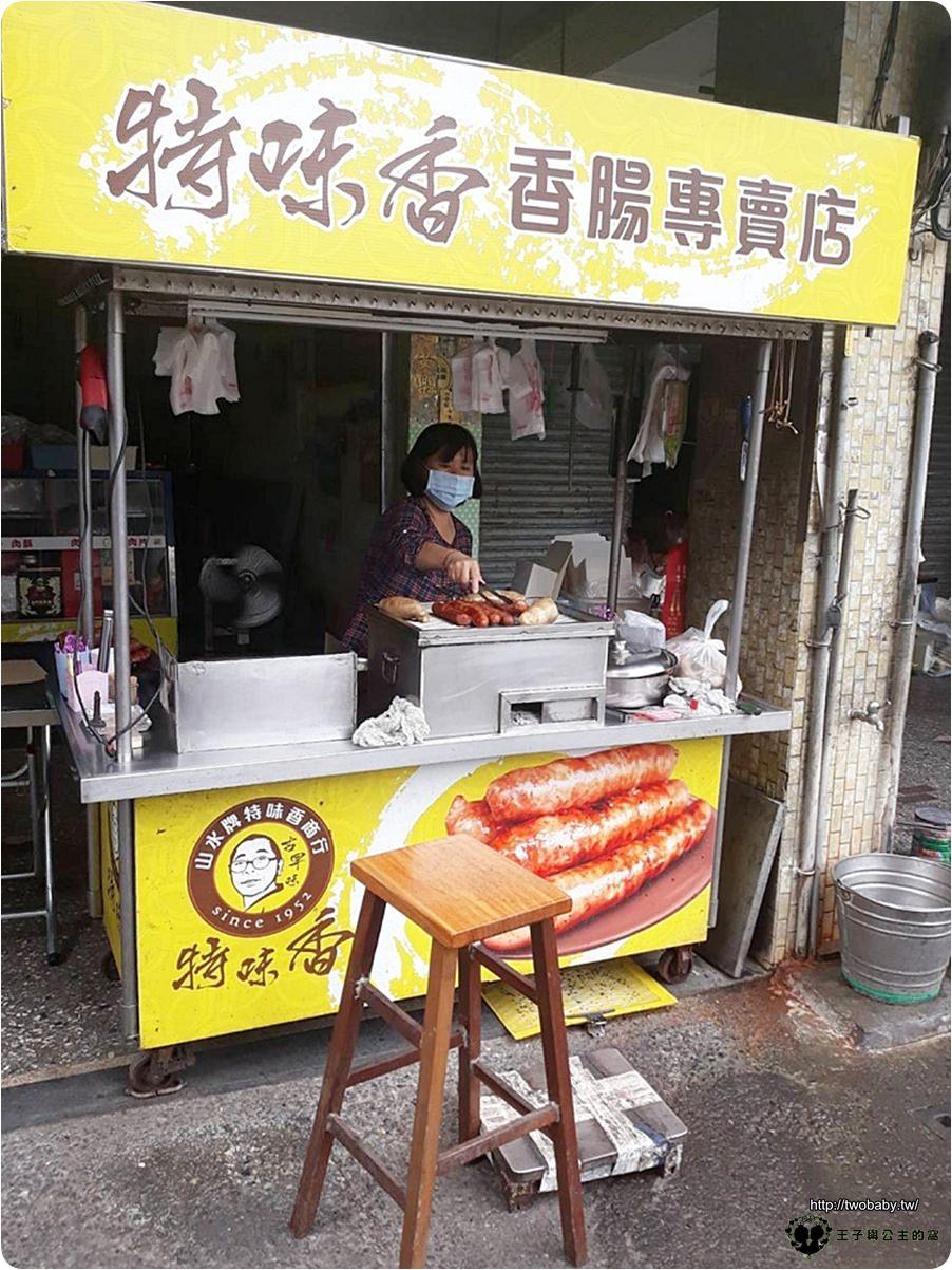 特味香商行 山水牌-香腸專賣店