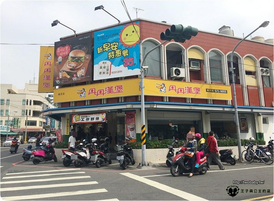 丹丹漢堡麻豆店