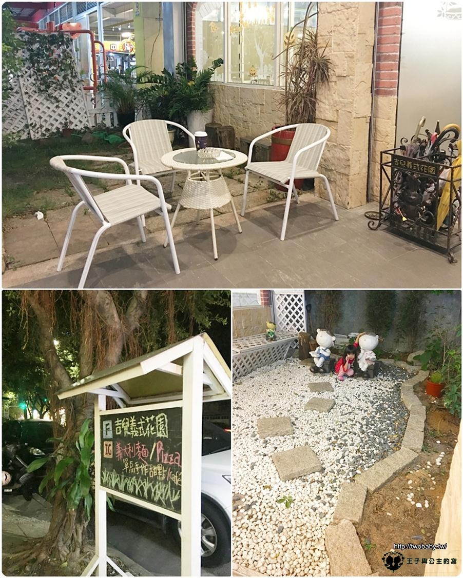 吉兒義式花園餐廳刷卡