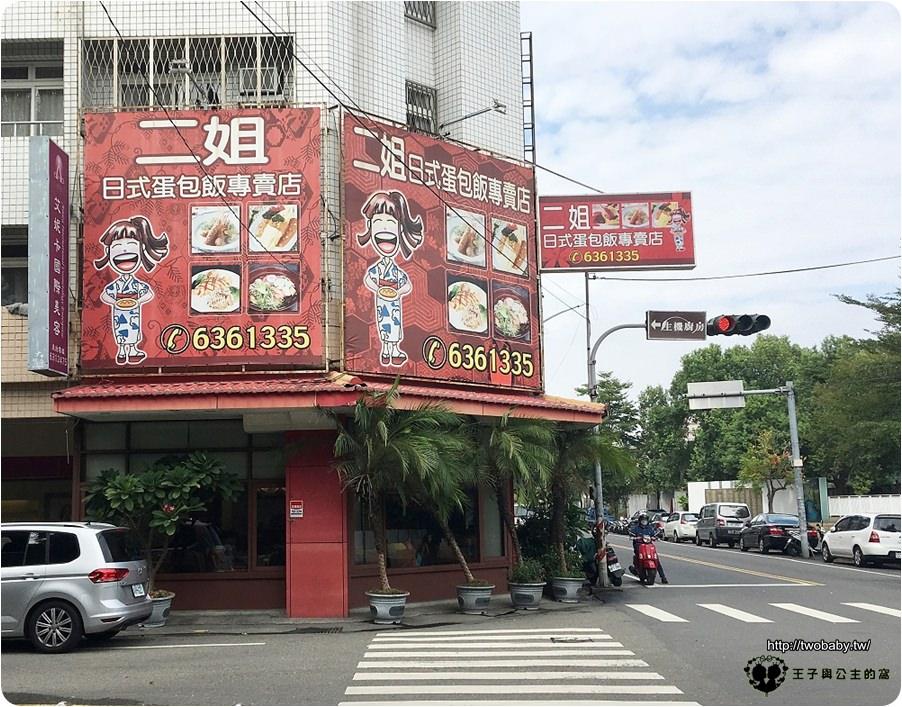 二姊日式蛋包飯專賣店