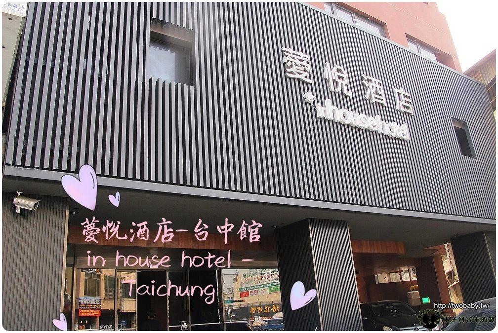 薆悅酒店-台中館