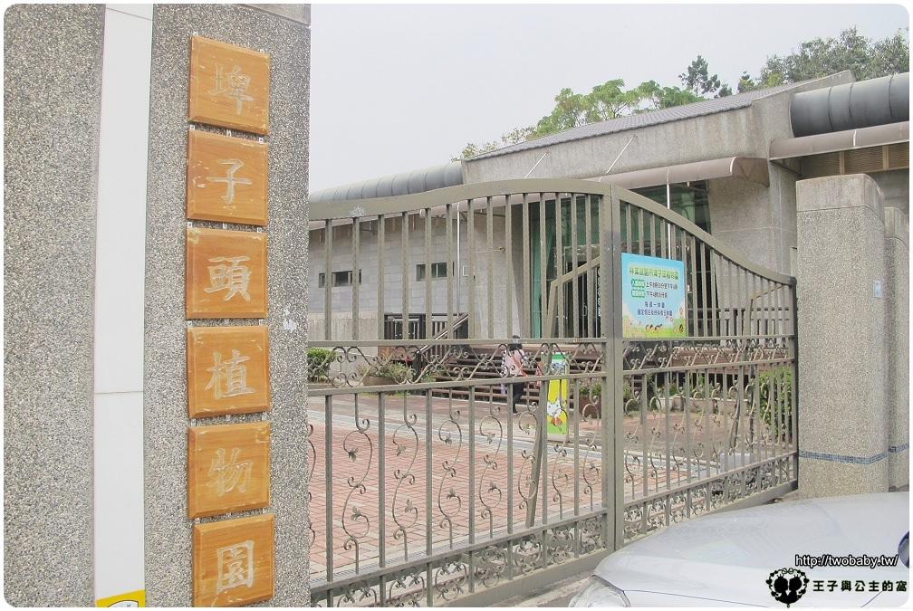 嘉義埤子頭植物園