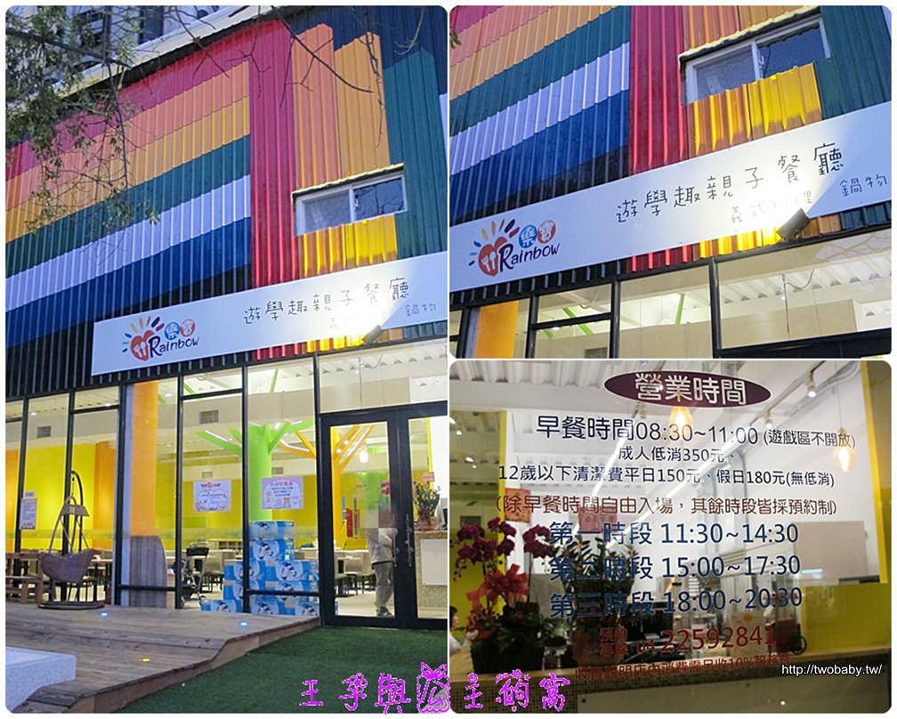 Rainbow樂寶遊學趣親子餐廳