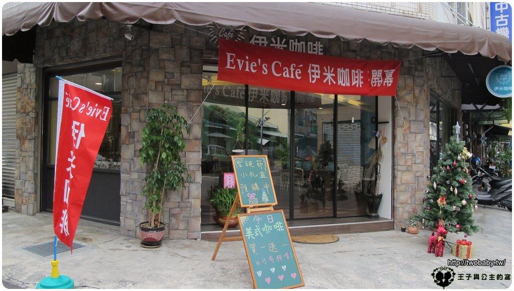 Evie's Café 伊米咖啡