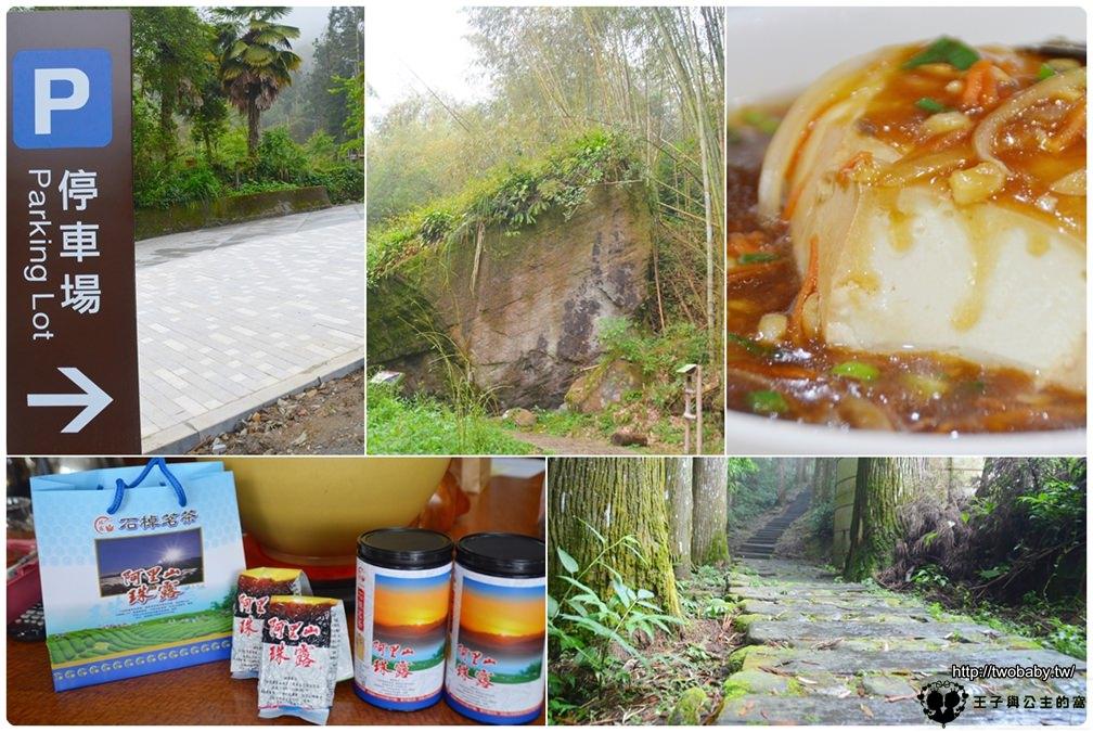 嘉義阿里山懶人包|阿里山頂湖&石桌1日遊 頂湖環村步道加上美食旅遊