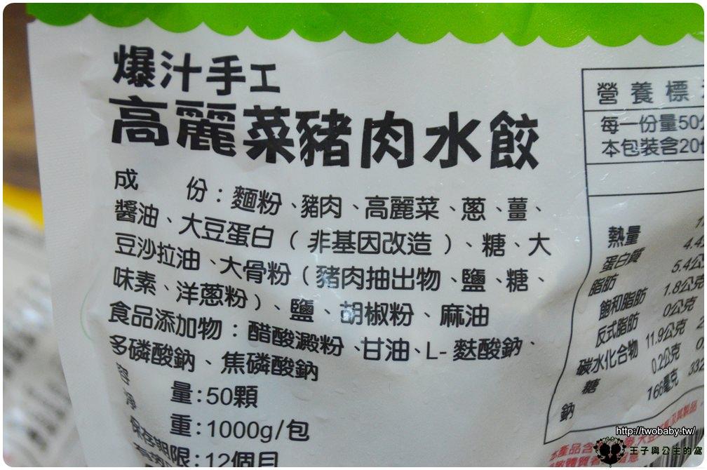 網路宅配團購美食|蔥媽媽-爆汁水餃(高麗菜豬肉水餃&玉米豬肉水餃)