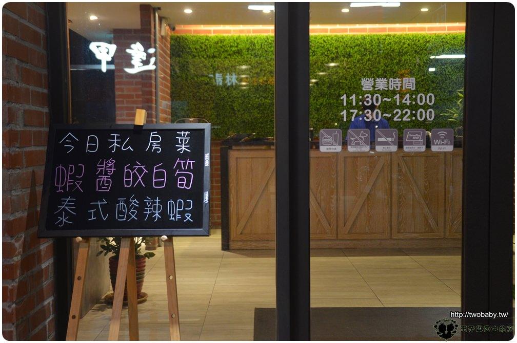 台中美食 逢甲朕泰林-朕泰林暹羅料理餐飲泰式料理 逢甲旗艦店