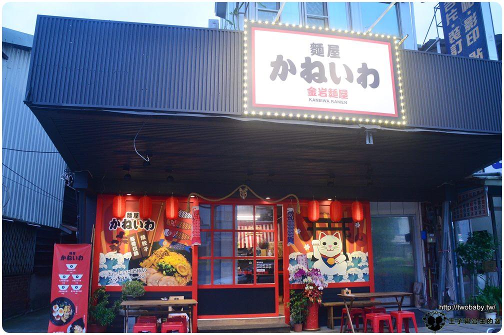 嘉義美食|嘉義拉麵-金岩麵屋 日式風格的平價拉麵屋 湯頭讚拉麵Q服務好