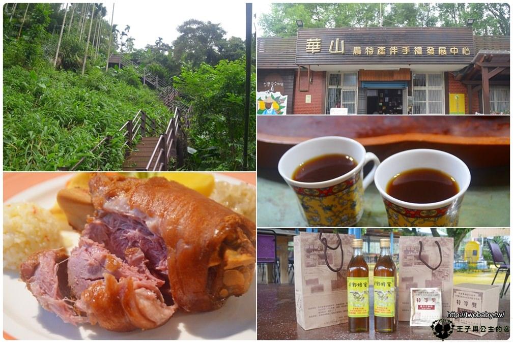 雲林古坑華山景點美食|華山一日遊懶人包 在咖啡的故鄉保證好吃又好玩