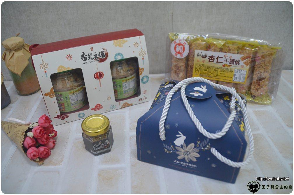 宅配美食|香兒玄鋪-香氣十足的手工桃酥禮盒+入口即化層次分明的杏仁千層酥