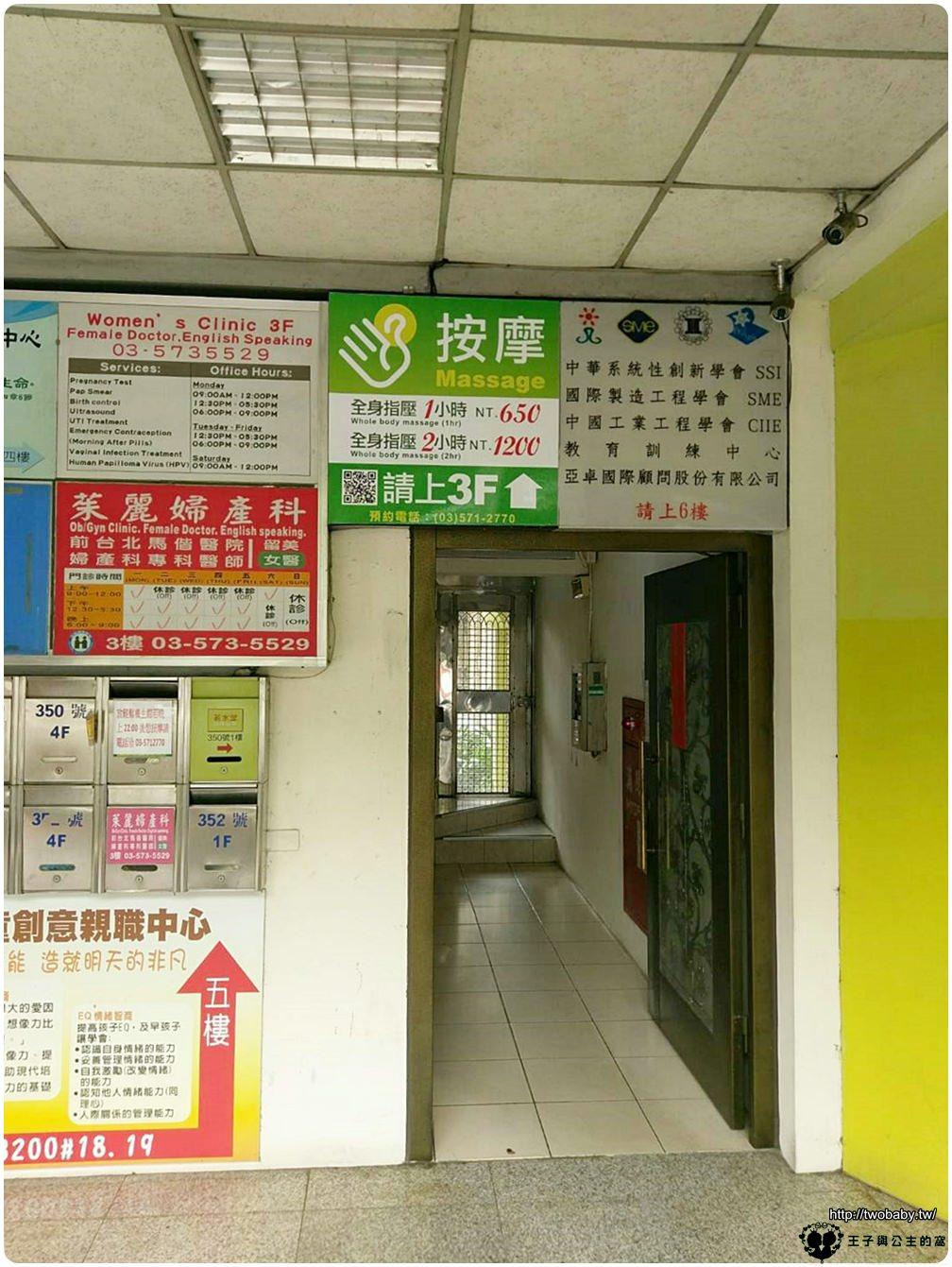 新竹按摩|新竹便宜按摩 FUN輕鬆/放輕鬆 清大店-值得推薦的新竹養生館