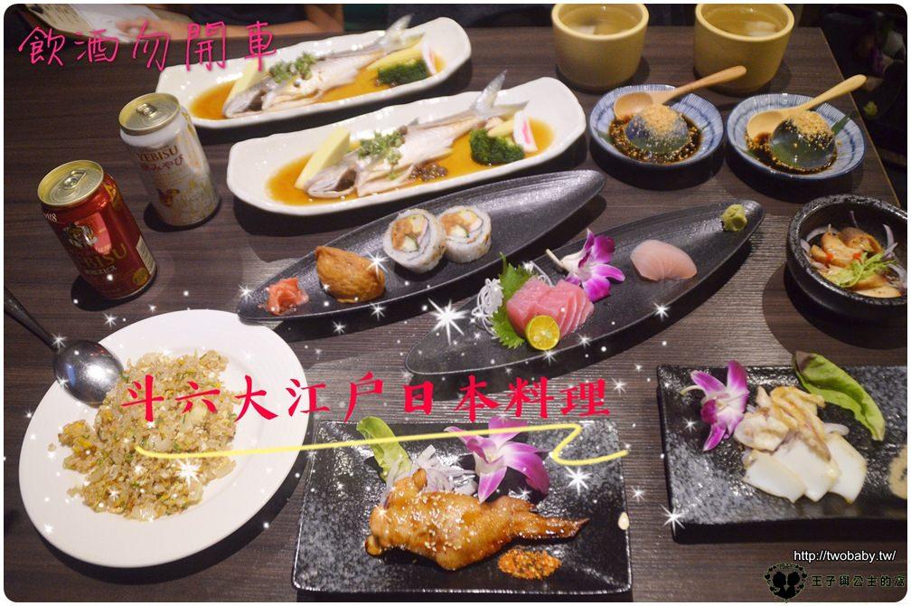 雲林斗六美食|大江戶日本料理 隱藏版創意無菜單料理 斗六日本料理極品