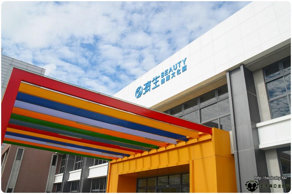 2019年 新竹觀光工廠-新竹室內景點 免費參觀|濟生Beauty健康文化館 適合親子旅遊且寓教於樂的好地方