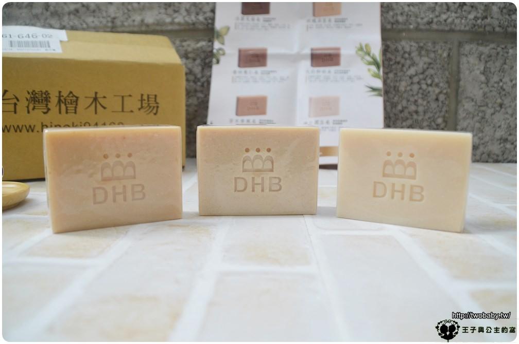 宅配好物|黛裡荷波DHB-手工檜沐冷壓皂+台灣檜木精油 在家就能享受芬多精的洗禮