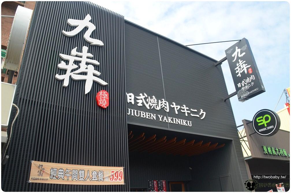 彰化美食|彰化 聚餐餐廳|九犇日式燒肉-彰化高檔燒肉-肉質鮮嫩好吃 套餐只有划算而已
