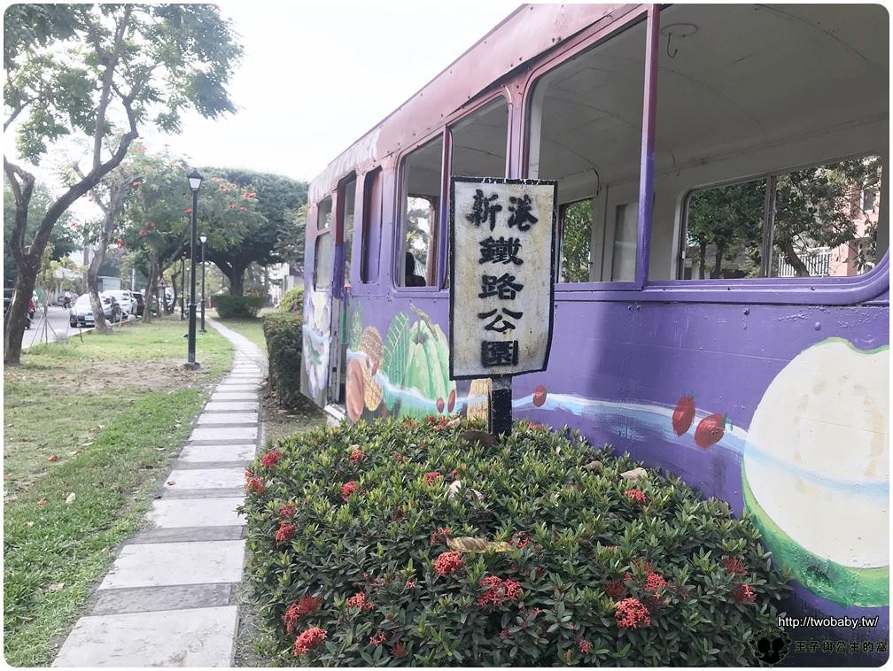 嘉義新港景點|新港鐵路公園 奉天宮媽祖旁 彩繪火車 大人小孩都喜歡 很好拍照的地方-新港國小旁