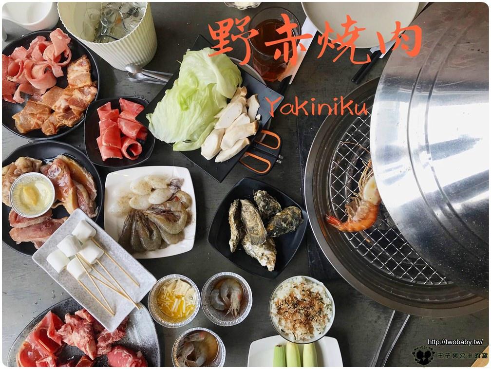 嘉義烤肉-嘉義美食|Yakiniku野赤燒肉吃到飽 泰國蝦吃到飽 肉類無限供應 飽到三天不敢吃肉