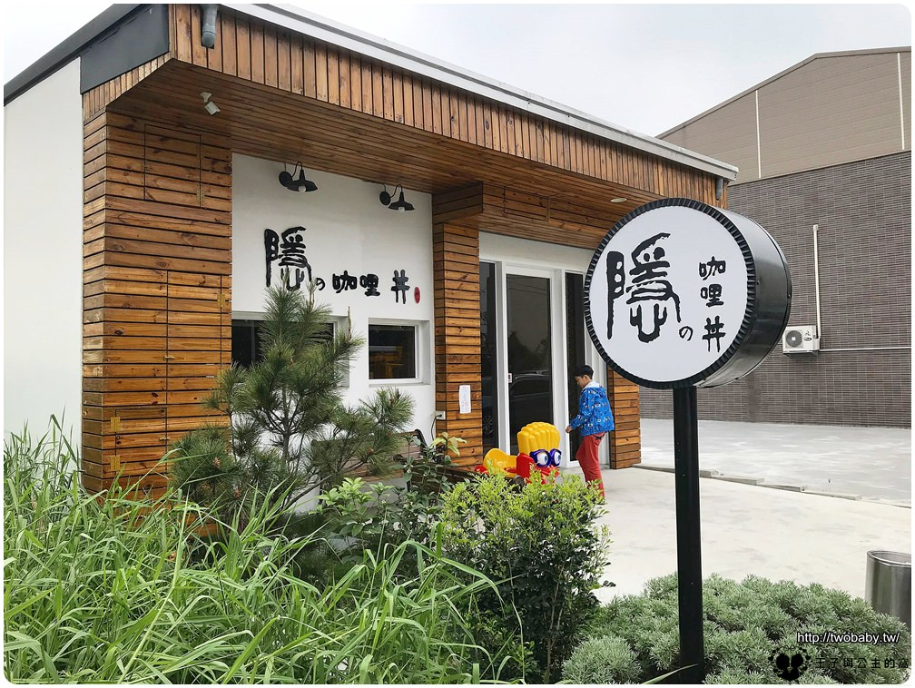 雲林斗六美食 隐の咖喱 丼 日式料理的高湯咖哩 吃得出用心的料理