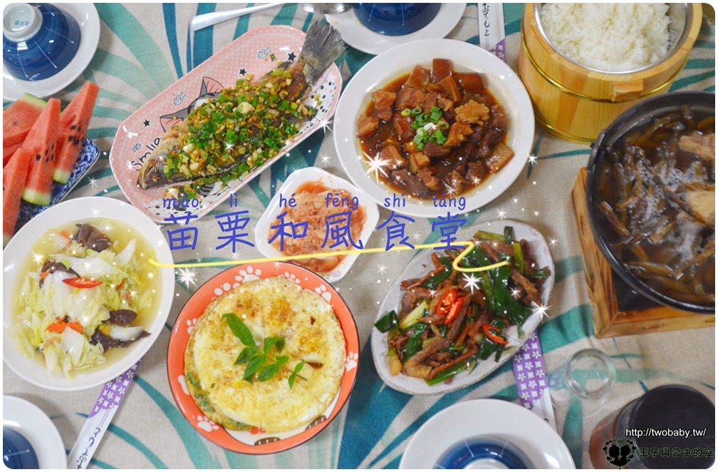 苗栗市美食餐廳|公館和風食堂苗栗-擁有完美桌菜的客家阿婆的私房料理 不管幾個人都可以吃得很飽的菜色