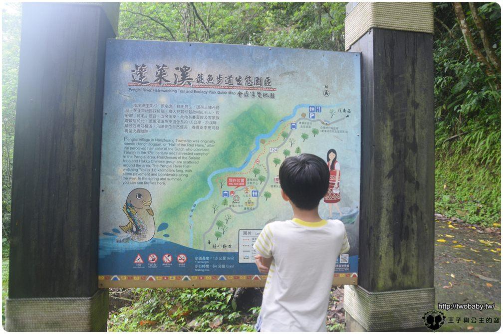 苗栗南庄景點|蓬萊溪自然生態園區-護魚步道 南庄一日遊