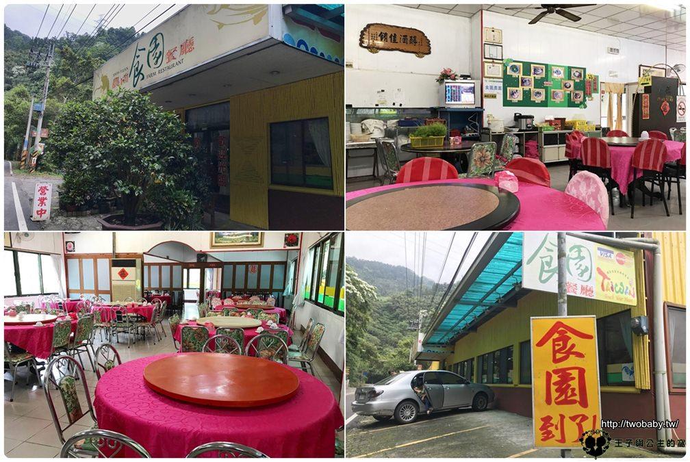 苗栗南庄美食|食園農園餐廳-原石園餐廳 蓬萊村美食 吃飽還可以去附近景點散步