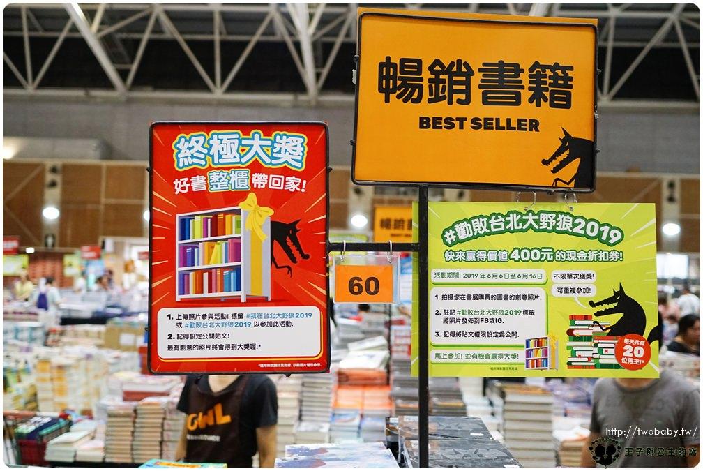 台北展覽-大野狼書展推薦|2019 Big Bad Wolf大野狼國際書展 繪本/兒童/青少年甚至大人都很喜歡的書展