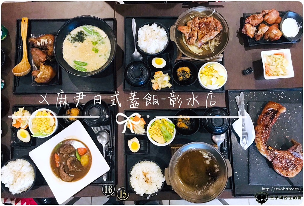 彰化美食|ㄨ麻尹日式蓋飯-彰水店 超推限量戰斧豬排 誇張手臂長,厚度足足有3.5公分厚的豬排 吃起來就是過癮