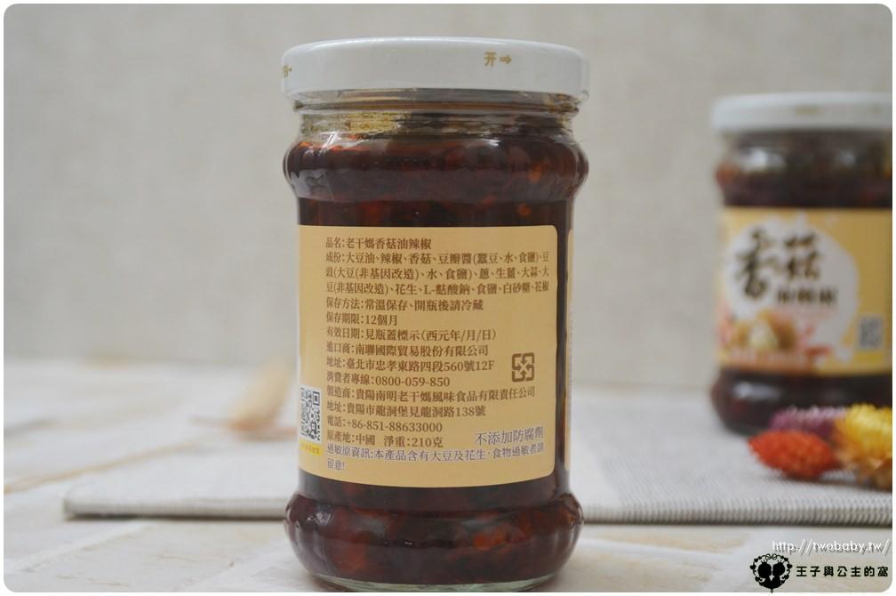 簡易創意料理|老干媽辣椒醬 傳說中的餐桌女神 也是萬用百搭辣椒醬