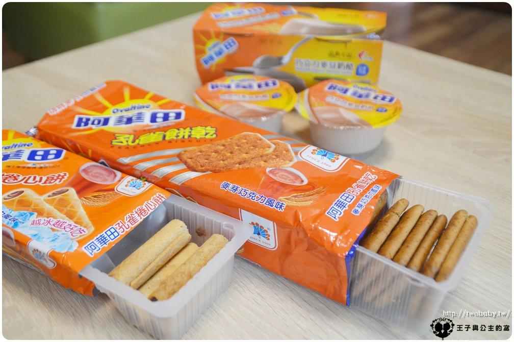 全聯福利中心|全聯VS阿華田 阿華田巧克力麥芽奶酪/阿華田孔雀餅乾/阿華田孔雀捲心餅 充滿阿華田的味道就在全聯