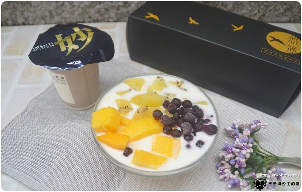 宅配美食|健康乳品|妙優格-燕窩濃稠優酪乳 每天一杯天然的燕窩胜肽 不同的變化也讓心情很美麗
