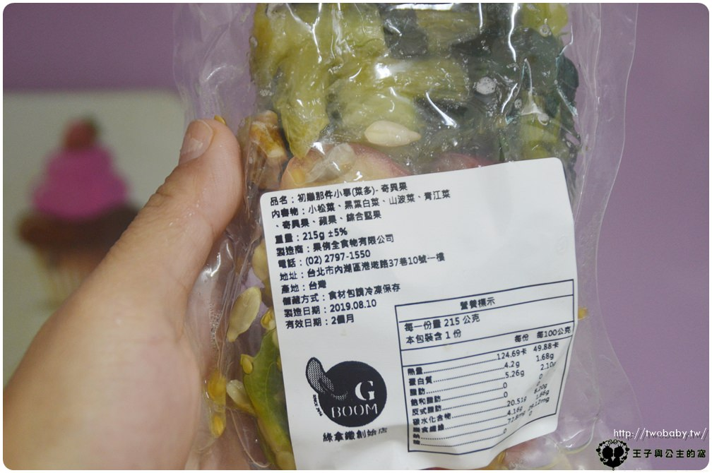 宅配蔬果汁|V.G BOOM 綠拿鐵全蔬果汁鮮凍包 擁有植物高蛋白的綠拿鐵鮮凍包
