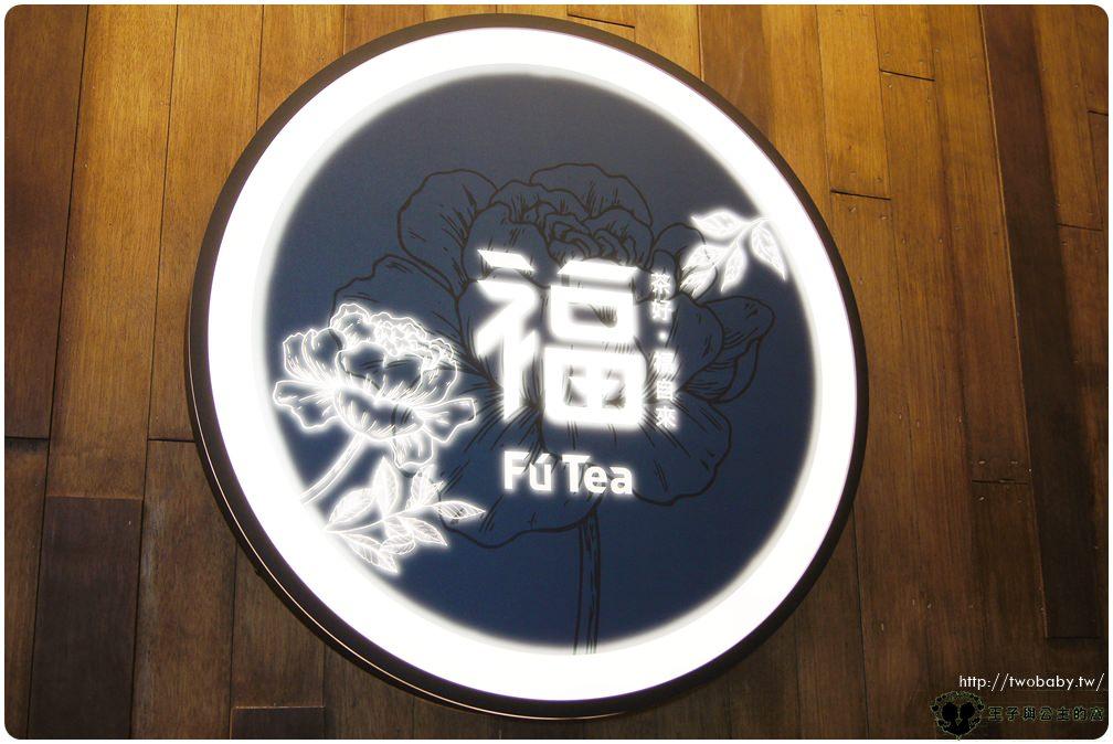 艋舺美食|茶好福自來-福茶FU_Tea 隱身在艋舺夜市裡面的好茶