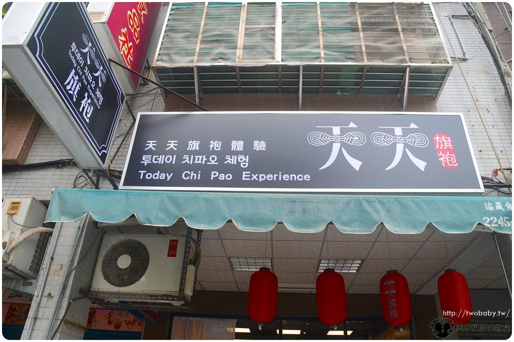 艋舺景點|萬華旗袍出租創造復古情境 天天旗袍體驗館투데이치파오체험Today Chi Pao Experience