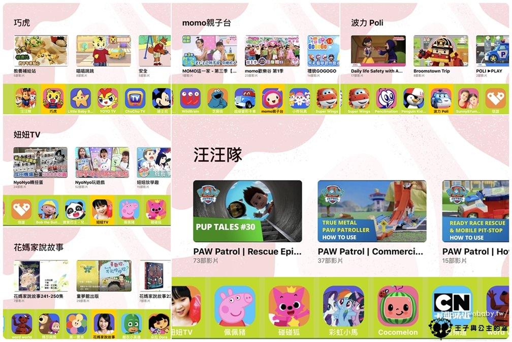 免費兒童影片APP|Kideos - 家長的好朋友app 兒歌、故事、卡通影片通通可以輕鬆幫小朋友把關