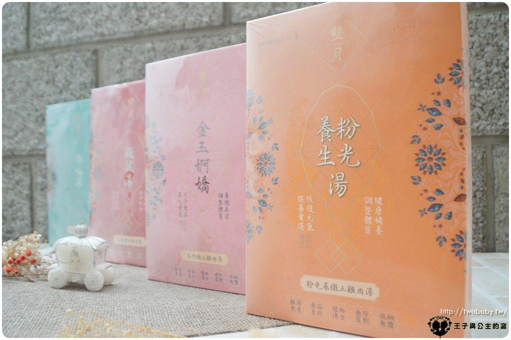 宅配美食|雙月食品社~華人養身雞湯第一品牌 媽媽福音-不用花時間燉湯就有營養好喝的雞湯