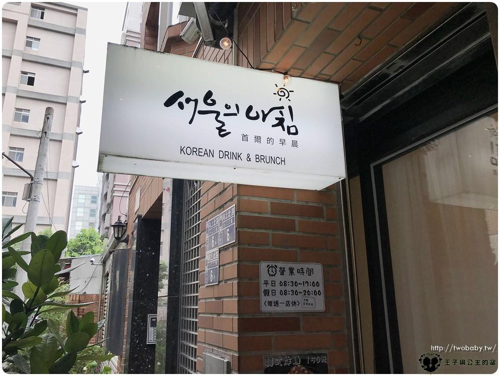 台中西區韓式早午餐|首爾的早晨 - 서울의아침 韓式咖啡館 早午餐 巷弄道地韓國早餐