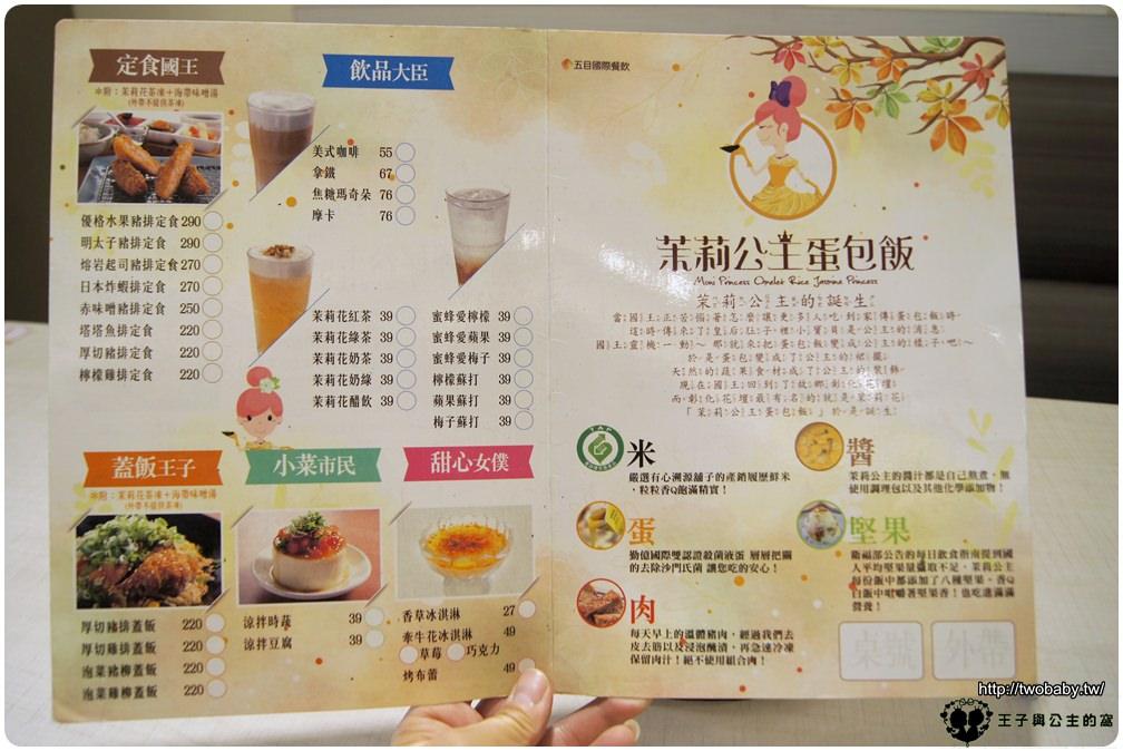 台中北區美食|茉莉公主蛋包飯 台中崇德店 超可愛的公主造型蛋包飯 滿足每一顆少女心-大型彈珠台的親子餐廳